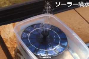 ソーラー噴水